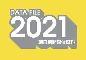 朝日新聞媒体資料 DATA FILE 2021